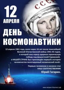 День-космонавтики-А2